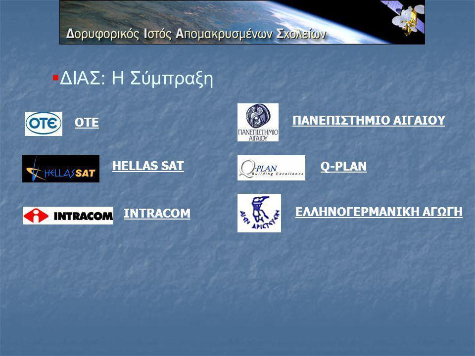 Αξιοποιούνται προηγμένοι επικοινωνιακοί δίαυλοι, όπως είναι τα δορυφορικά συστήματα, για την παροχή κατάρτισης υψηλής ποιότητας σε εκπαιδευτικούς ολιγοθέσιων σχολείων της ελληνικής περιφέρειας.
