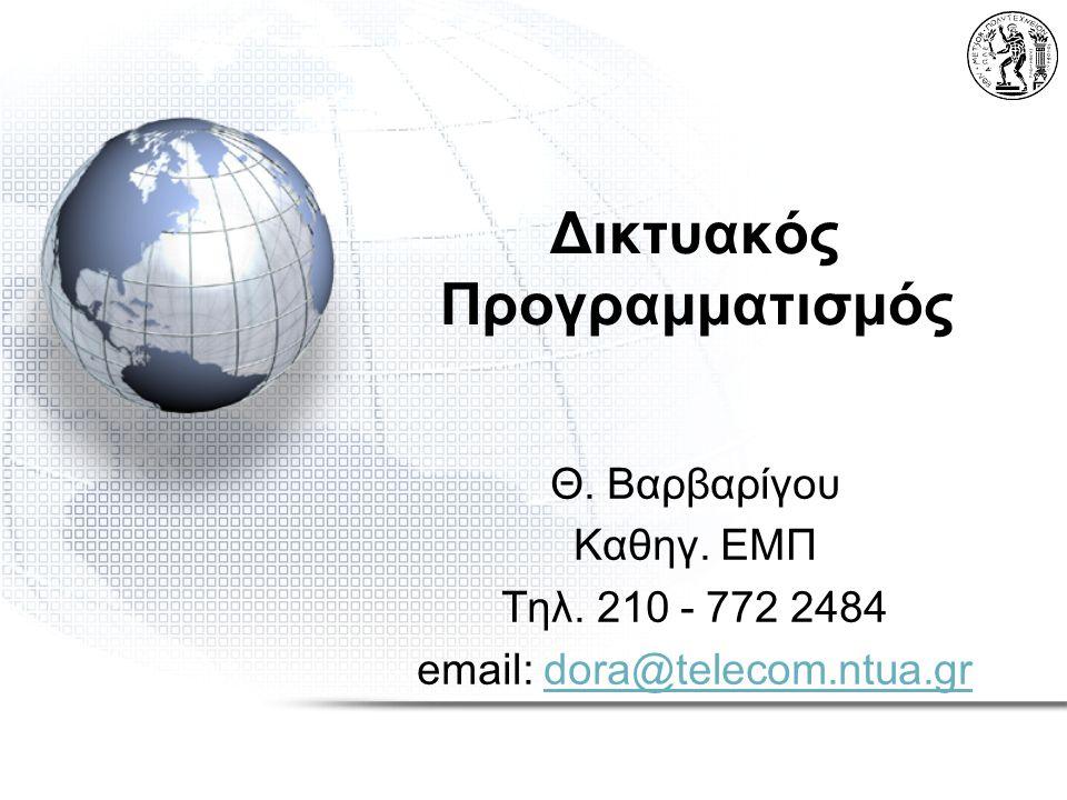 Δικτυακός Προγραμματισμός Θ.Βαρβαρίγου Καθηγ. ΕΜΠ Τηλ.
