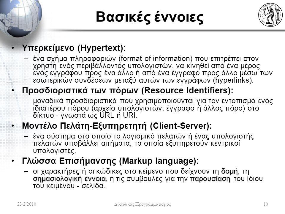 Βασικές έννοιες Υπερκείμενο (Hypertext): –ένα σχήμα πληροφοριών (format of information) που επιτρέπει στον χρήστη ενός περιβάλλοντος υπολογιστών, να κινηθεί από ένα μέρος ενός εγγράφου προς ένα άλλο ή από ένα έγγραφο προς άλλο μέσω των εσωτερικών συνδέσεων μεταξύ αυτών των εγγράφων (hyperlinks).