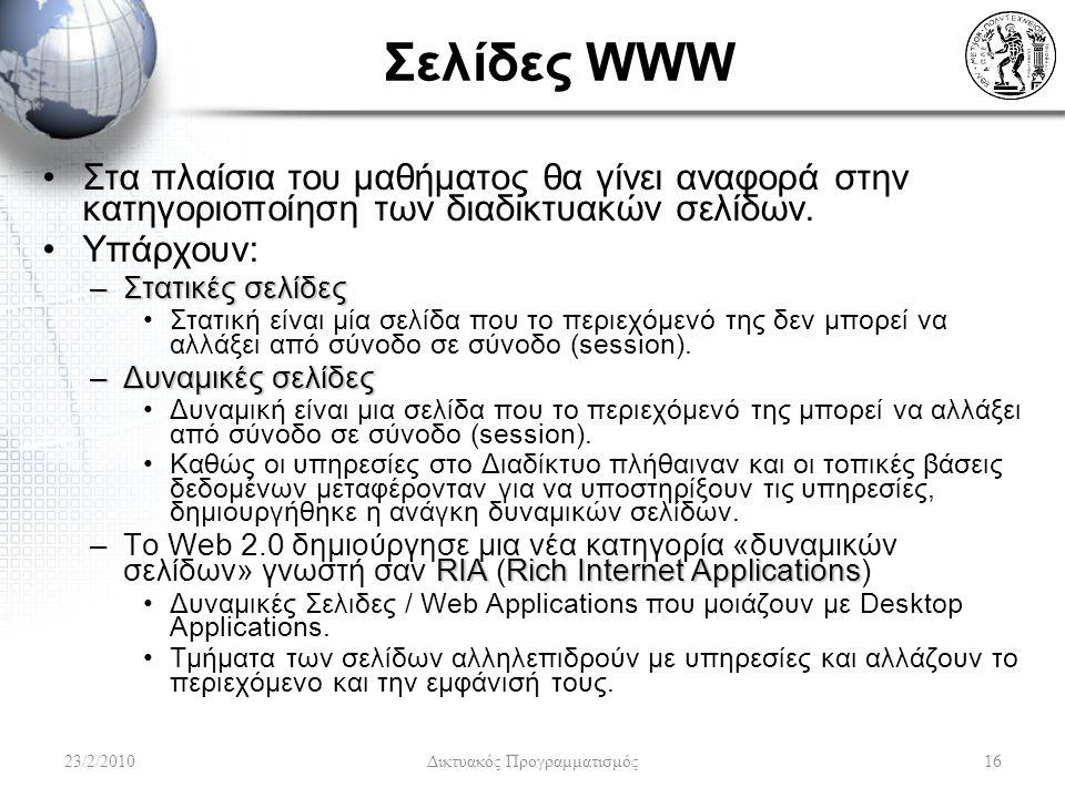 Σελίδες WWW Στα πλαίσια του μαθήματος θα γίνει αναφορά στην κατηγοριοποίηση των διαδικτυακών σελίδων.