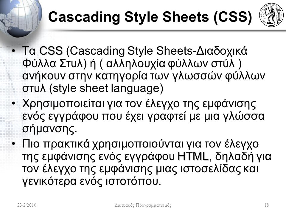 Cascading Style Sheets (CSS) CSSΤα CSS (Cascading Style Sheets-Διαδοχικά Φύλλα Στυλ) ή ( αλληλουχία φύλλων στύλ ) ανήκουν στην κατηγορία των γλωσσών φ