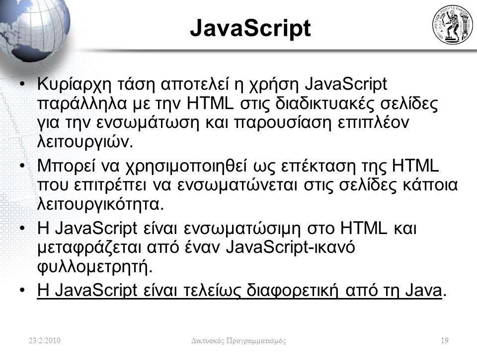 JavaScript Κυρίαρχη τάση αποτελεί η χρήση JavaScript παράλληλα με την HTML στις διαδικτυακές σελίδες για την ενσωμάτωση και παρουσίαση επιπλέον λειτουργιών.