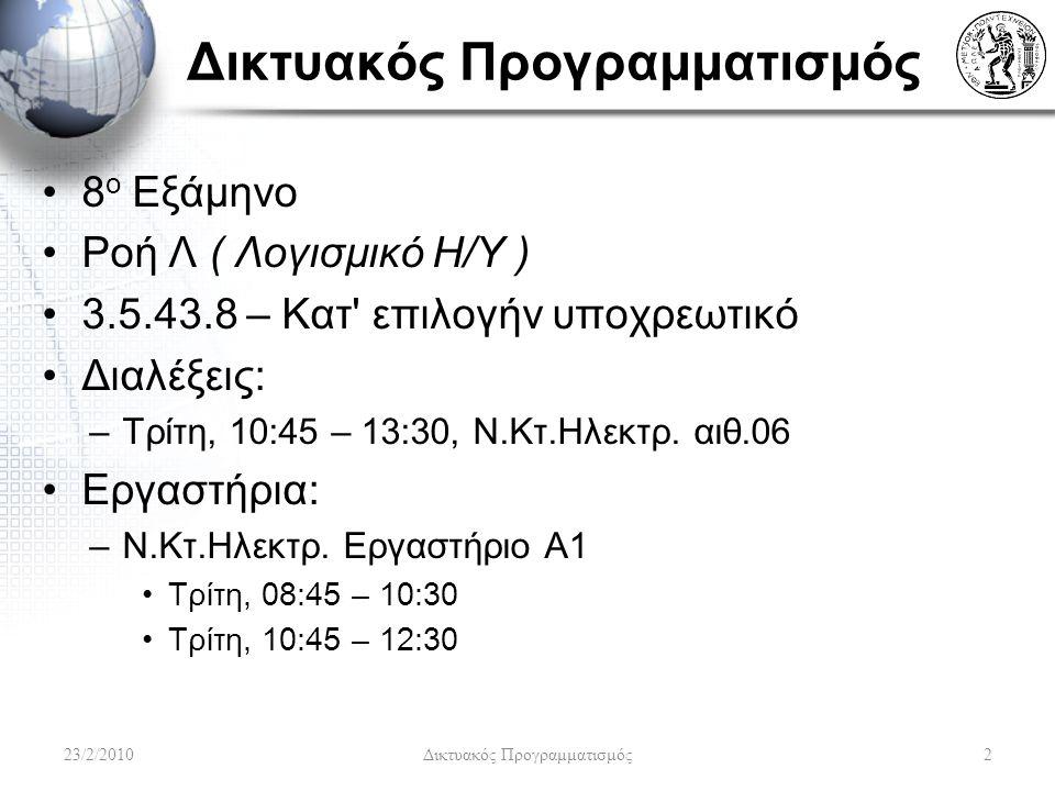 Δικτυακός Προγραμματισμός 8 ο Εξάμηνο Ροή Λ ( Λογισμικό Η/Υ ) 3.5.43.8 – Κατ επιλογήν υποχρεωτικό Διαλέξεις: –Τρίτη, 10:45 – 13:30, Ν.Κτ.Ηλεκτρ.