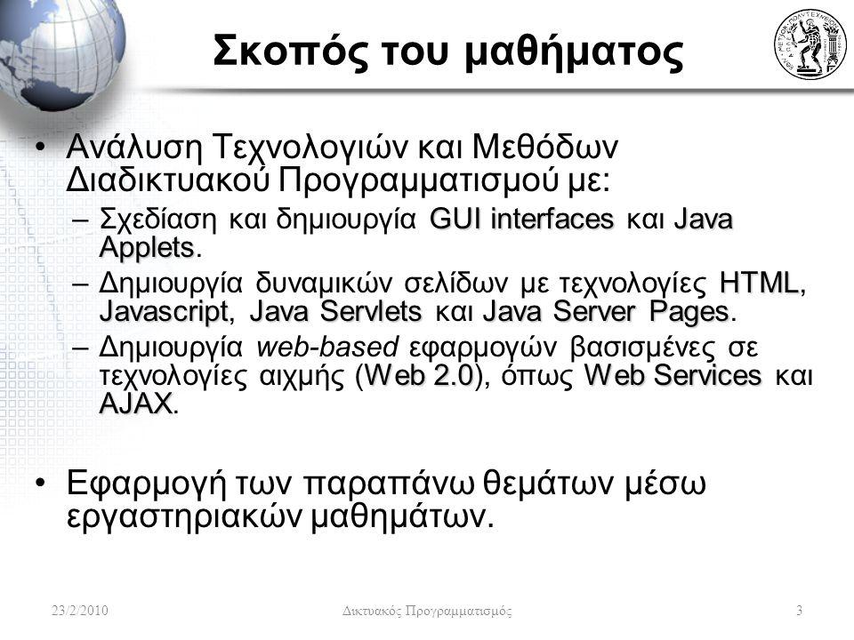 Σκοπός του μαθήματος Ανάλυση Τεχνολογιών και Μεθόδων Διαδικτυακού Προγραμματισμού με: GUI interfaces Java Αpplets –Σχεδίαση και δημιουργία GUI interfaces και Java Αpplets.