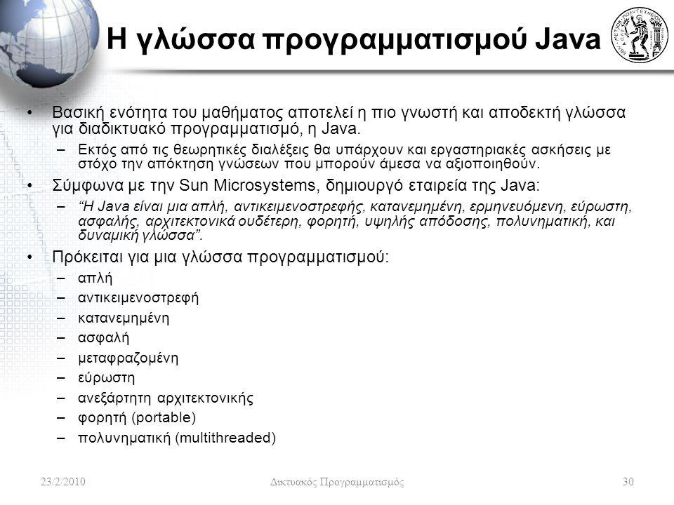 Η γλώσσα προγραμματισμού Java Βασική ενότητα του μαθήματος αποτελεί η πιο γνωστή και αποδεκτή γλώσσα για διαδικτυακό προγραμματισμό, η Java.