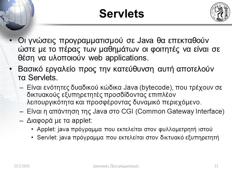 Servlets Οι γνώσεις προγραμματισμού σε Java θα επεκταθούν ώστε με το πέρας των μαθημάτων οι φοιτητές να είναι σε θέση να υλοποιούν web applications.