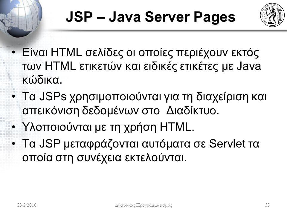 JSP – Java Server Pages Είναι HTML σελίδες οι οποίες περιέχουν εκτός των HTML ετικετών και ειδικές ετικέτες με Java κώδικα.