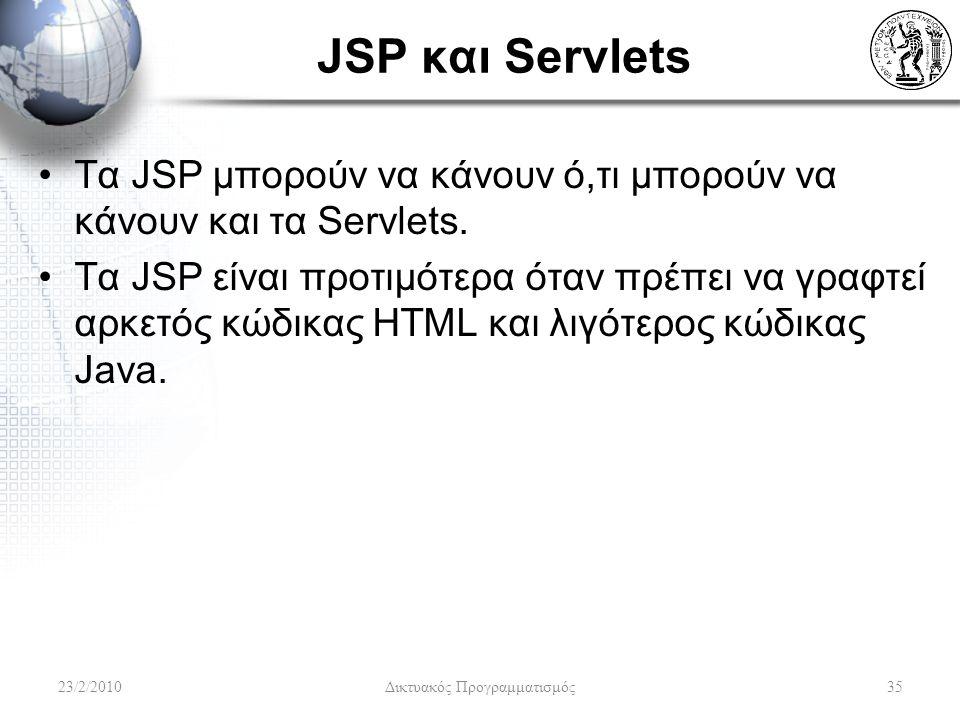 JSP και Servlets Τα JSP μπορούν να κάνουν ό,τι μπορούν να κάνουν και τα Servlets.