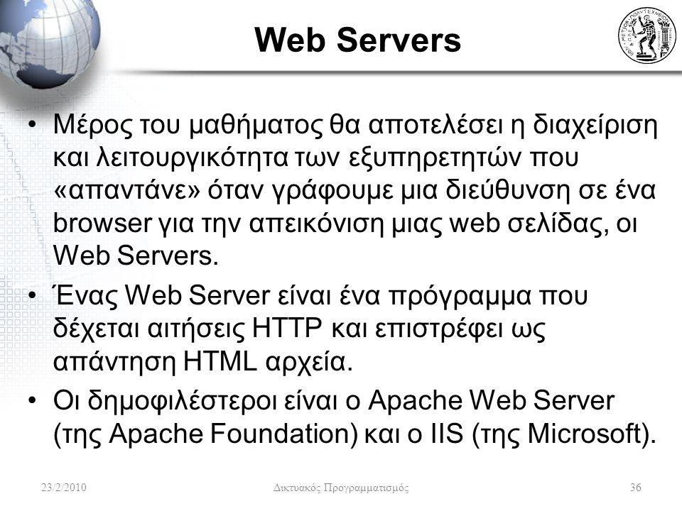 Web Servers Μέρος του μαθήματος θα αποτελέσει η διαχείριση και λειτουργικότητα των εξυπηρετητών που «απαντάνε» όταν γράφουμε μια διεύθυνση σε ένα browser για την απεικόνιση μιας web σελίδας, οι Web Servers.