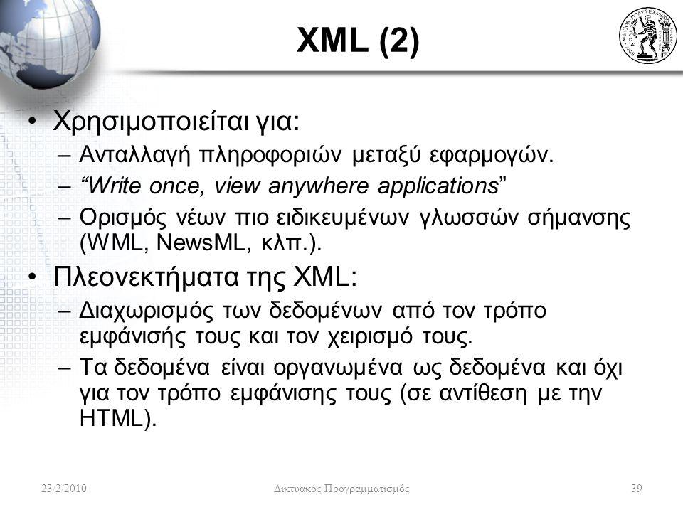 XML (2) Χρησιμοποιείται για: –Ανταλλαγή πληροφοριών μεταξύ εφαρμογών.