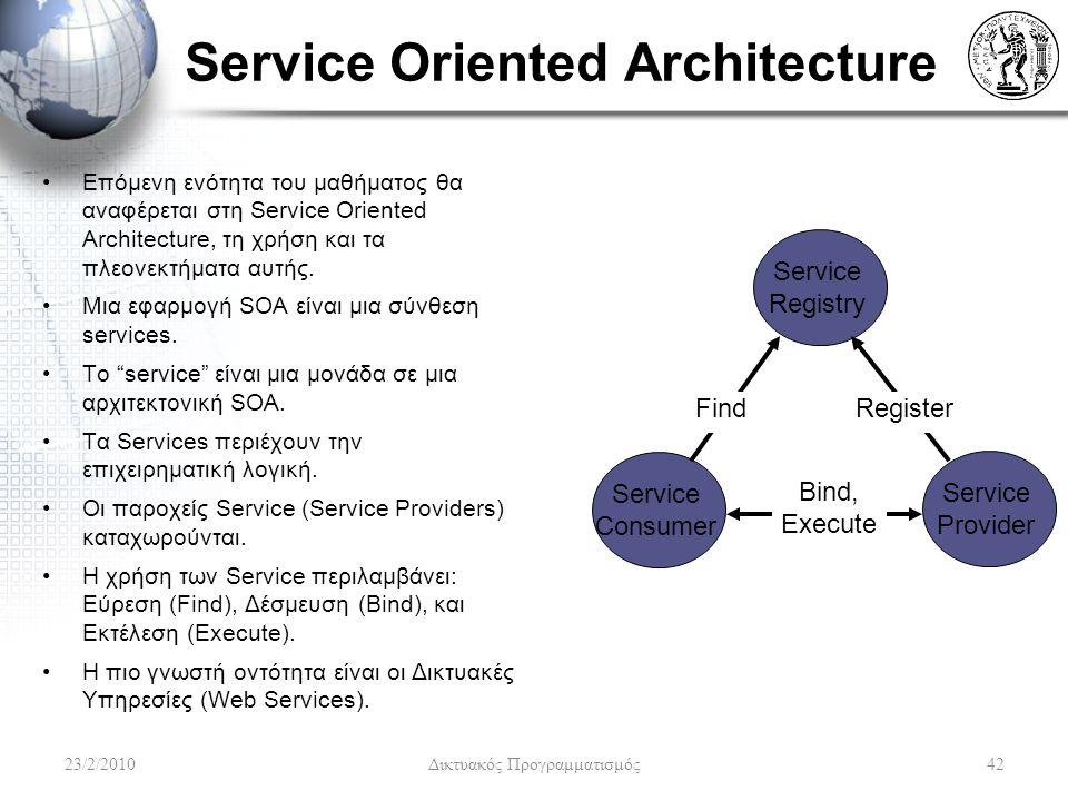 Service Oriented Architecture Επόμενη ενότητα του μαθήματος θα αναφέρεται στη Service Oriented Architecture, τη χρήση και τα πλεονεκτήματα αυτής.