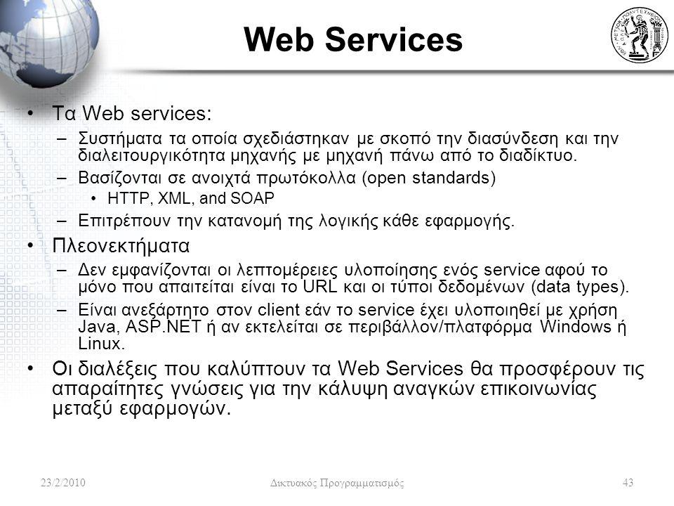 Web Services Τα Web services: –Συστήματα τα οποία σχεδιάστηκαν με σκοπό την διασύνδεση και την διαλειτουργικότητα μηχανής με μηχανή πάνω από το διαδίκτυο.