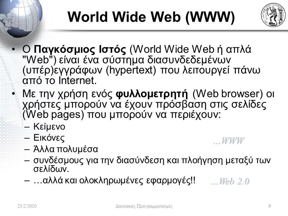 World Wide Web (WWW) Ο Παγκόσμιος Ιστός (World Wide Web ή απλά Web ) είναι ένα σύστημα διασυνδεδεμένων (υπέρ)εγγράφων (hypertext) που λειτουργεί πάνω από το Internet.