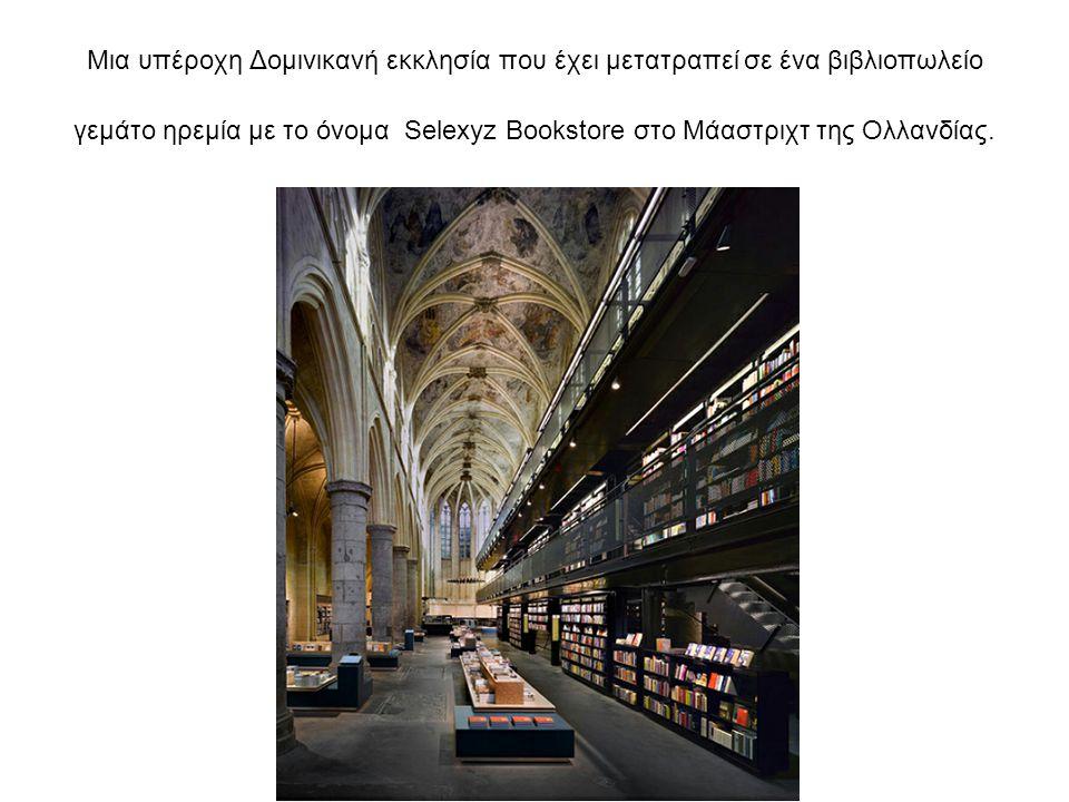 Μια υπέροχη Δομινικανή εκκλησία που έχει μετατραπεί σε ένα βιβλιοπωλείο γεμάτο ηρεμία με το όνομα Selexyz Bookstore στο Μάαστριχτ της Ολλανδίας.