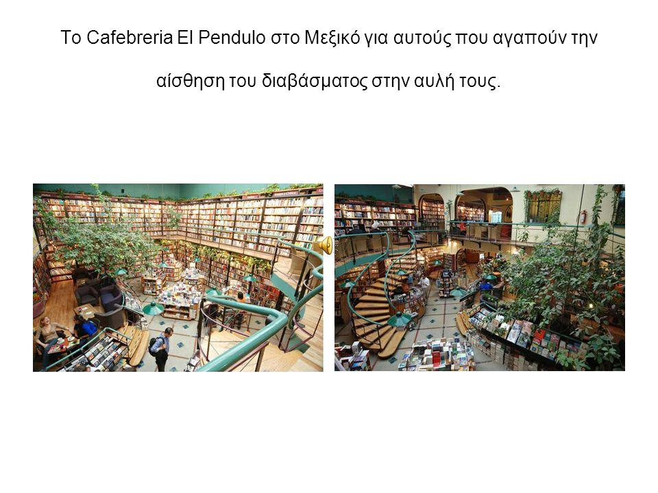 Τo Cafebreria El Pendulo στο Μεξικό για αυτούς που αγαπούν την αίσθηση του διαβάσματος στην αυλή τους.