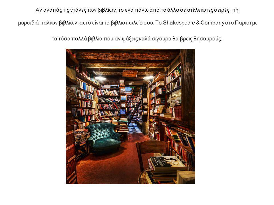 Αν αγαπάς τις ντάνες των βιβλίων, το ένα πάνω από το άλλο σε ατέλειωτες σειρές, τη μυρωδιά παλιών βιβλίων, αυτό είναι το βιβλιοπωλείο σου. Τo Shakespe