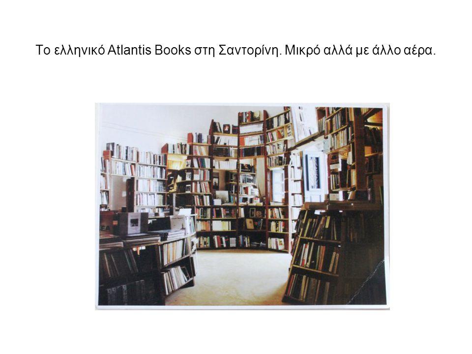 Το ελληνικό Αtlantis Books στη Σαντορίνη. Μικρό αλλά με άλλο αέρα.