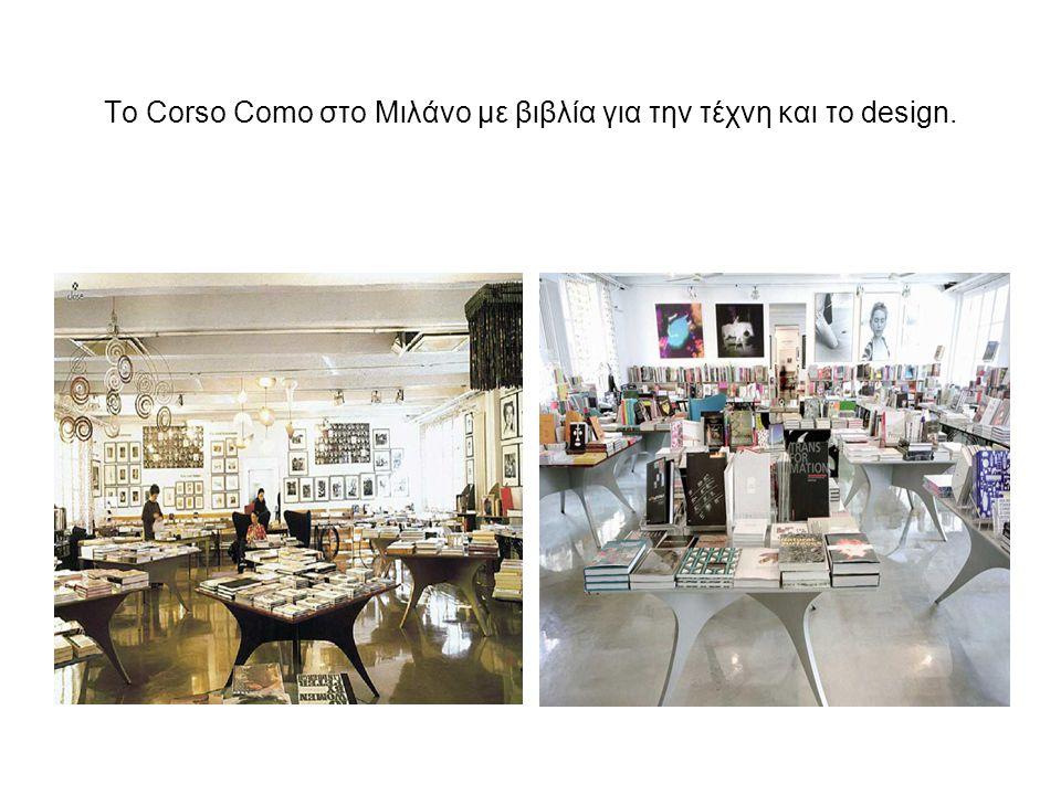Το Corso Como στο Μιλάνο με βιβλία για την τέχνη και το design.