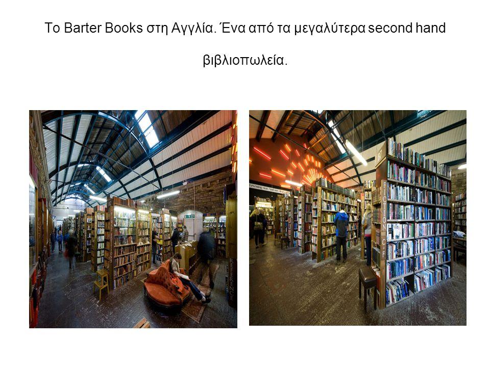 To Barter Books στη Αγγλία. Ένα από τα μεγαλύτερα second hand βιβλιοπωλεία.