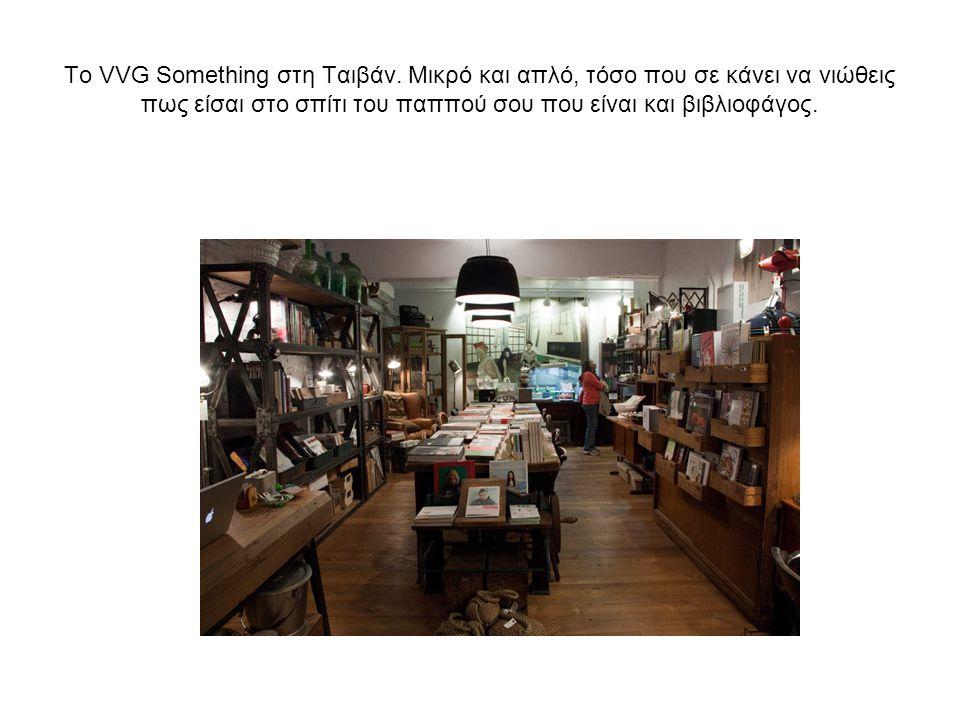 Το VVG Something στη Ταιβάν. Μικρό και απλό, τόσο που σε κάνει να νιώθεις πως είσαι στο σπίτι του παππού σου που είναι και βιβλιοφάγος.