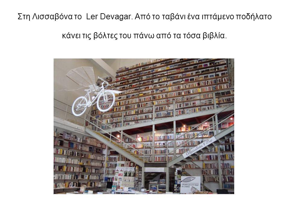 Στη Λισσαβόνα το Ler Devagar. Από το ταβάνι ένα ιπτάμενο ποδήλατο κάνει τις βόλτες του πάνω από τα τόσα βιβλία.