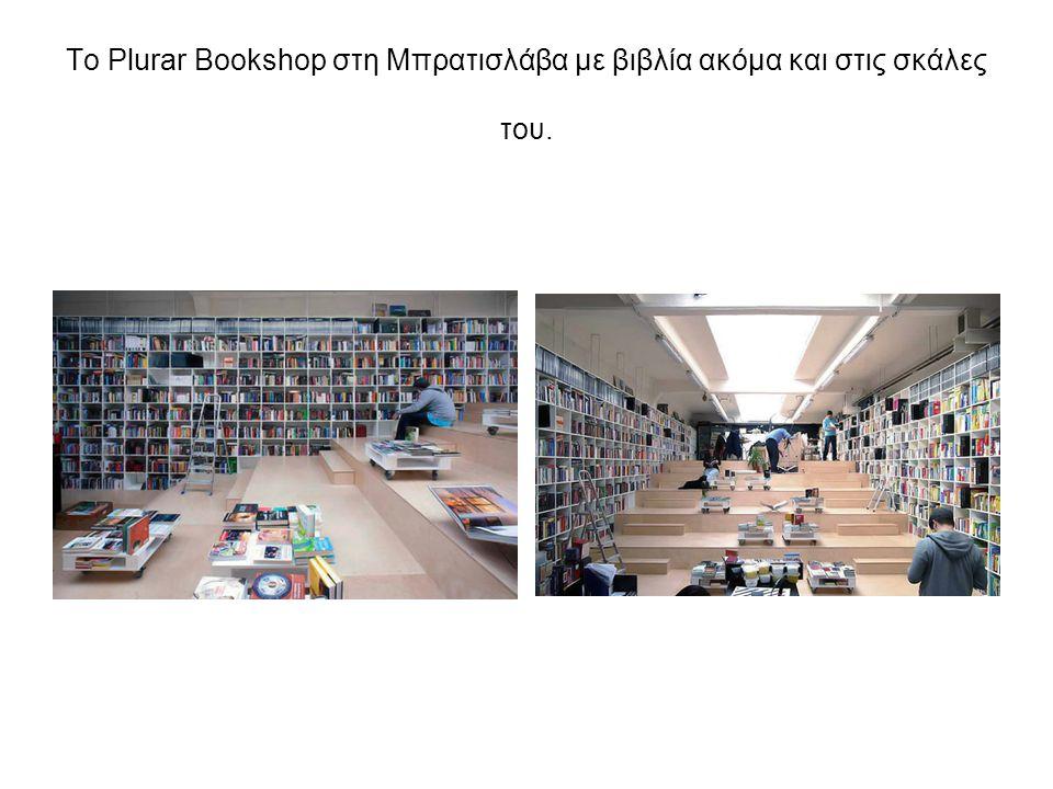 Το Plurar Bookshop στη Μπρατισλάβα με βιβλία ακόμα και στις σκάλες του.