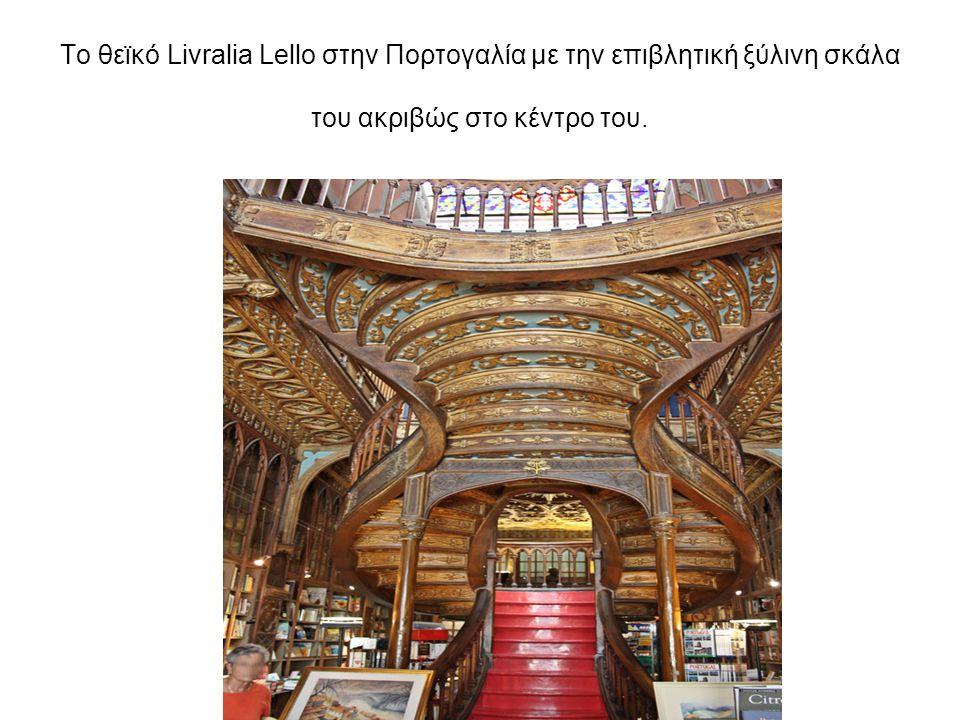 Το θεϊκό Livralia Lello στην Πορτογαλία με την επιβλητική ξύλινη σκάλα του ακριβώς στο κέντρο του.