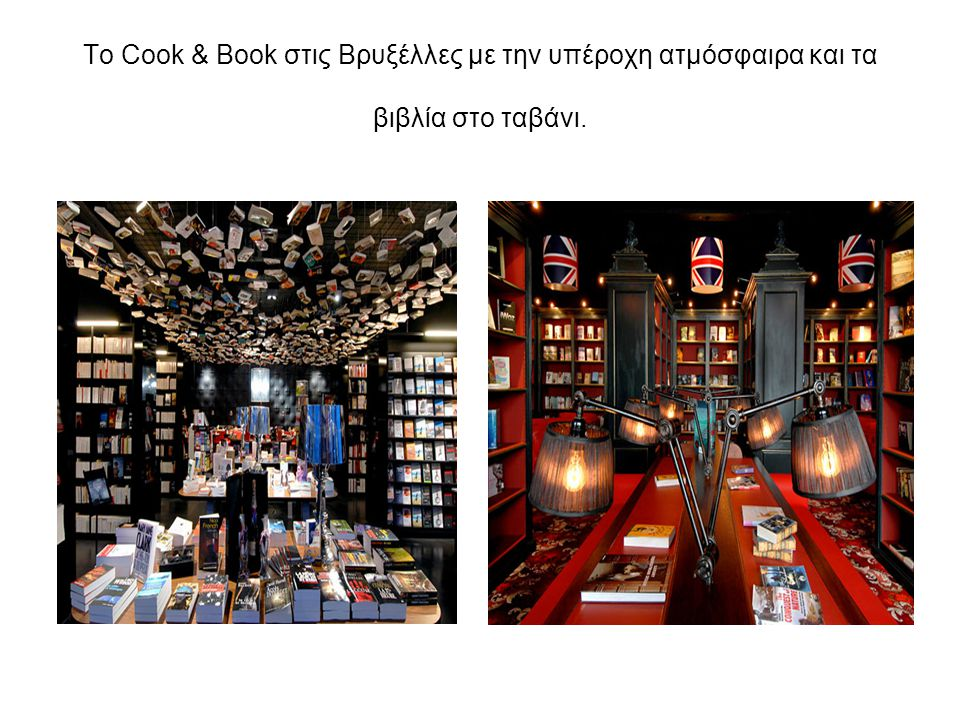Το Cook & Book στις Βρυξέλλες με την υπέροχη ατμόσφαιρα και τα βιβλία στο ταβάνι.