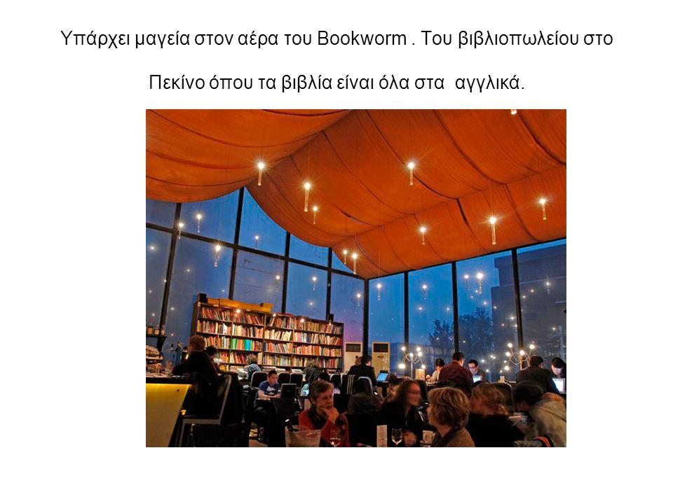 Υπάρχει μαγεία στον αέρα του Bookworm. Του βιβλιοπωλείου στο Πεκίνο όπου τα βιβλία είναι όλα στα αγγλικά.