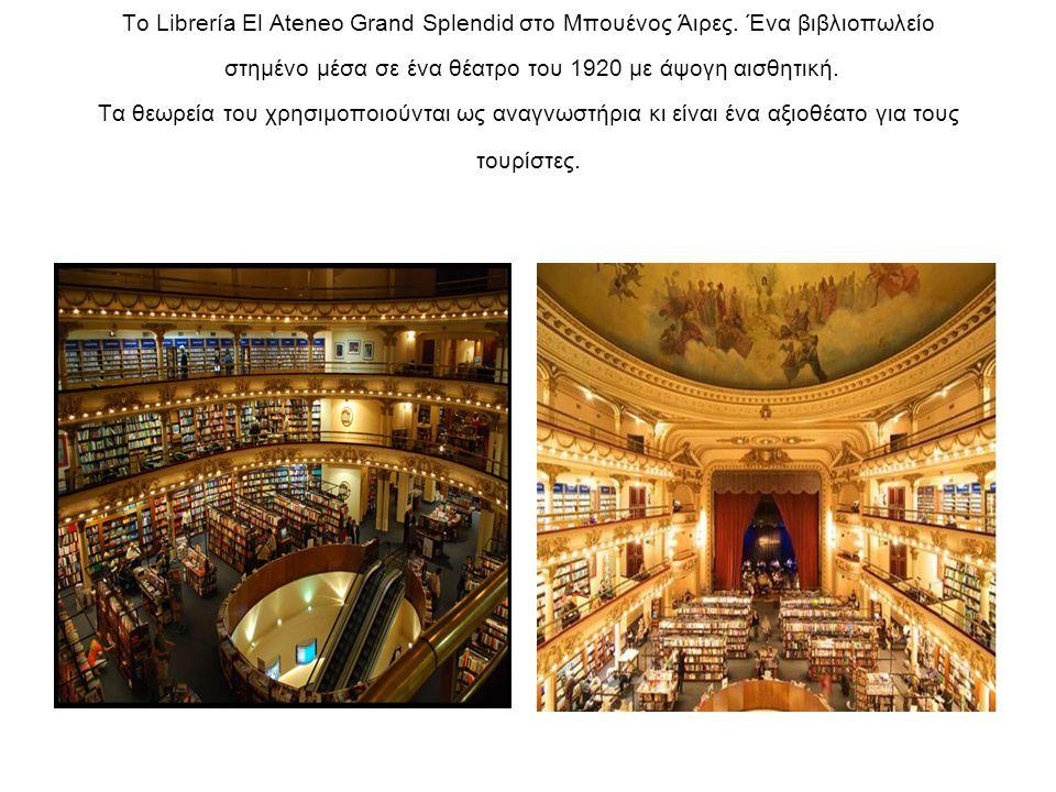 Το Librería El Ateneo Grand Splendid στο Μπουένος Άιρες. Ένα βιβλιοπωλείο στημένο μέσα σε ένα θέατρο του 1920 με άψογη αισθητική. Τα θεωρεία του χρησι