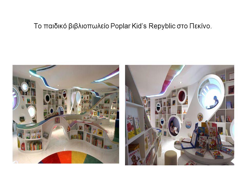 Το παιδικό βιβλιοπωλείο Poplar Kid's Repyblic στο Πεκίνο.