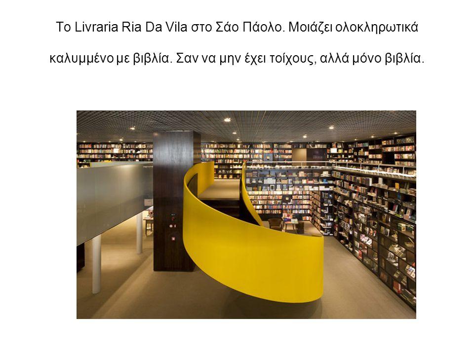 Tο Livraria Ria Da Vila στο Σάο Πάολο. Μοιάζει ολοκληρωτικά καλυμμένο με βιβλία.