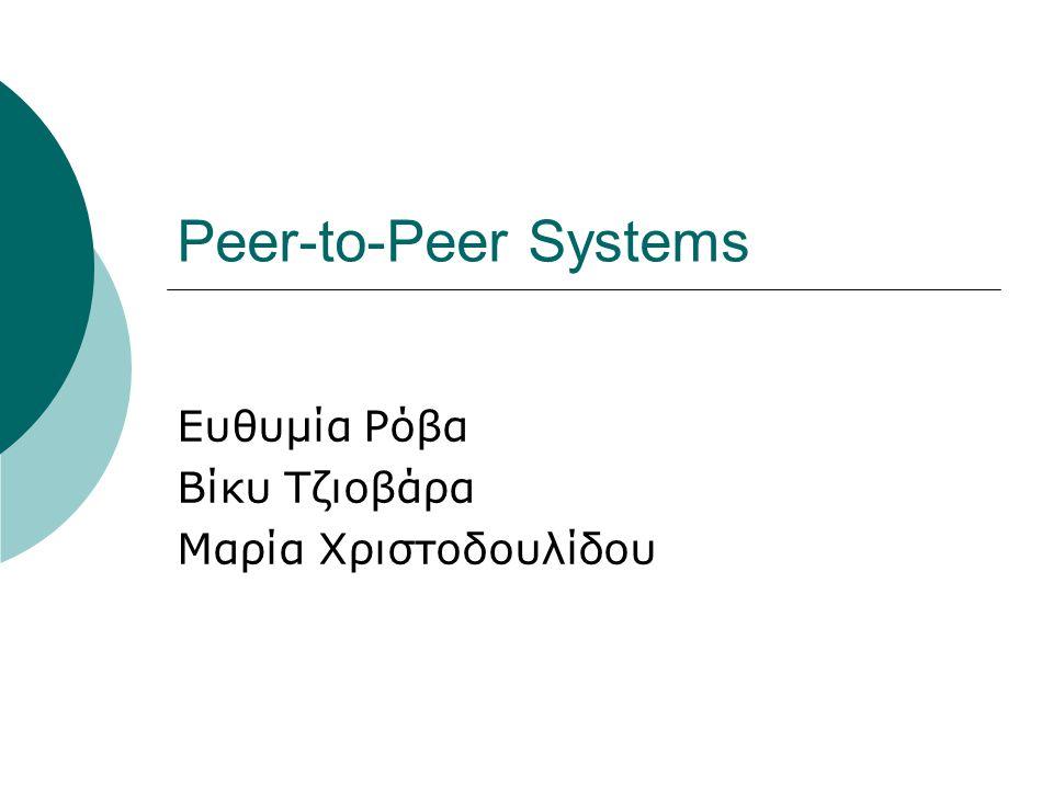 2 Θετικά-Αρνητικά στοιχεία των P2P  Θετικά : Σε αντίθεση με τα παραδοσιακά μοντέλα των συστημάτων client-server τα αρχεία στα P2P συστήματα αποθηκεύονται στους κόμβους, οπότε η αναζήτηση δεν επιβαρύνει έναν κεντρικό server Έχει μικρό σχετικά κόστος κατασκευής, αφού δεν απαιτεί στις περισσότερες περιπτώσεις ειδικό πρόσθετο λογισμικό και υλικό Ευρωστία σε περίπτωση αποτυχιών κόμβων Εκτενής διαμοιρασμός πόρων Αυτό-οργάνωση Εξισορρόπηση φορτίου Ανωνυμία