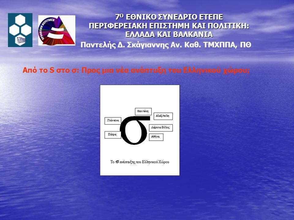 Από το S στο σ: Προς μια νέα ανάπτυξη του Ελληνικού χώρου; Παντελής Δ.