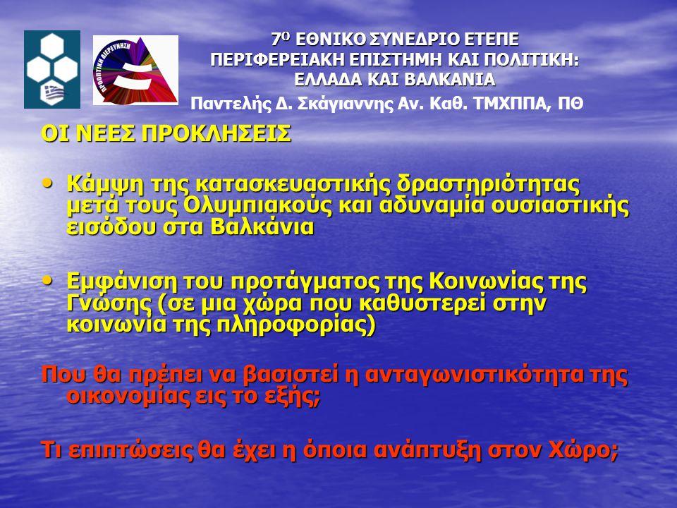 ΟΙ ΝΕΕΣ ΠΡΟΚΛΗΣΕΙΣ Κάμψη της κατασκευαστικής δραστηριότητας μετά τους Ολυμπιακούς και αδυναμία ουσιαστικής εισόδου στα Βαλκάνια Κάμψη της κατασκευαστικής δραστηριότητας μετά τους Ολυμπιακούς και αδυναμία ουσιαστικής εισόδου στα Βαλκάνια Εμφάνιση του προτάγματος της Κοινωνίας της Γνώσης (σε μια χώρα που καθυστερεί στην κοινωνία της πληροφορίας) Εμφάνιση του προτάγματος της Κοινωνίας της Γνώσης (σε μια χώρα που καθυστερεί στην κοινωνία της πληροφορίας) Που θα πρέπει να βασιστεί η ανταγωνιστικότητα της οικονομίας εις το εξής; Τι επιπτώσεις θα έχει η όποια ανάπτυξη στον Χώρο; Παντελής Δ.