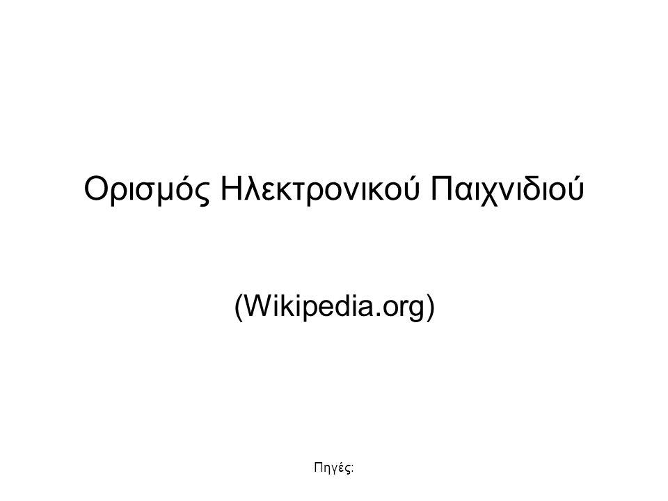 Πηγές: Ορισμός Ηλεκτρονικού Παιχνιδιού (Wikipedia.org)
