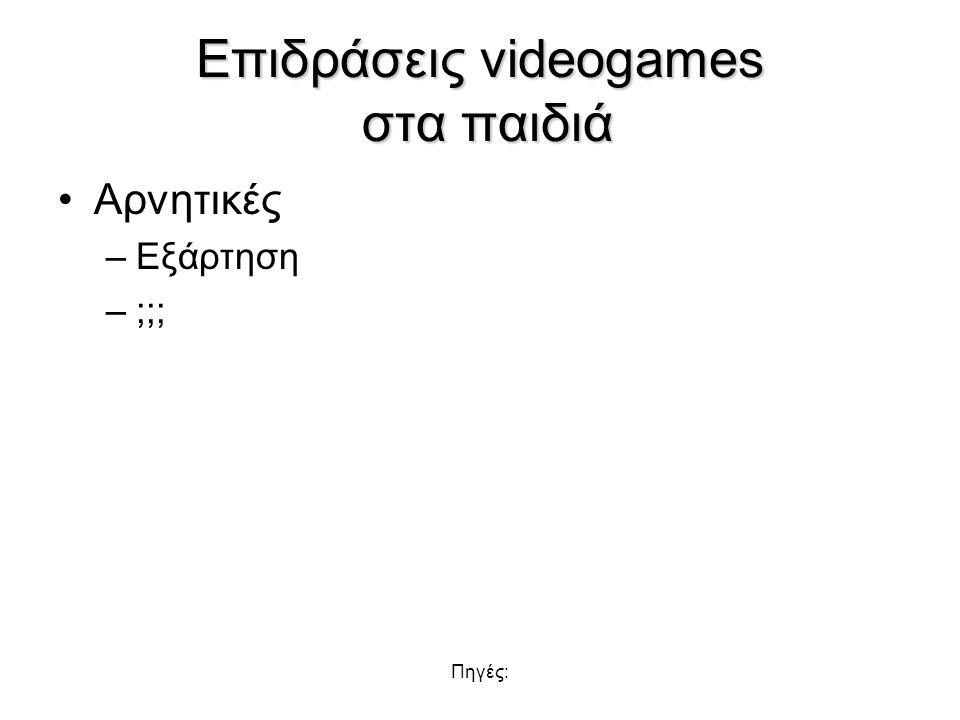 Πηγές: Επιδράσεις videogames στα παιδιά Αρνητικές –Εξάρτηση –;;;