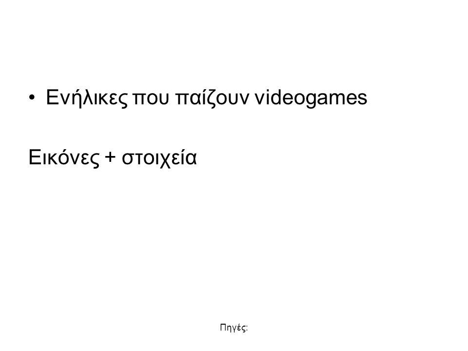 Πηγές: Ενήλικες που παίζουν videogames Εικόνες + στοιχεία