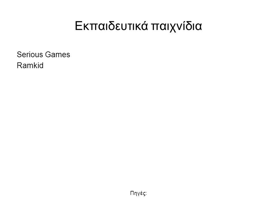Πηγές: Εκπαιδευτικά παιχνίδια Serious Games Ramkid