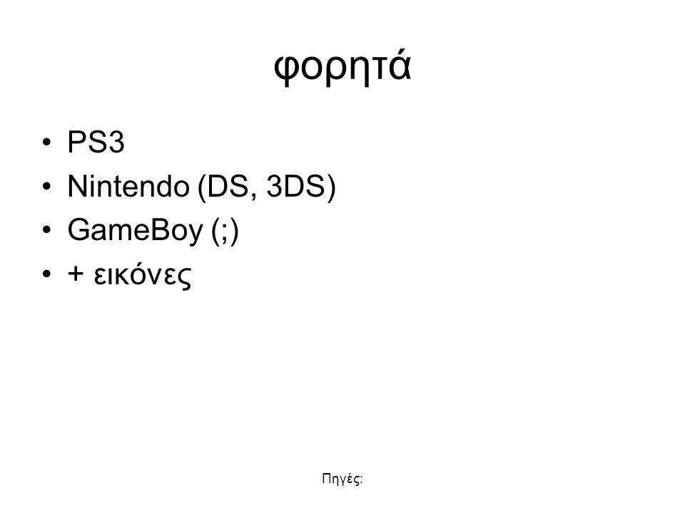 Πηγές: φορητά PS3 Nintendo (DS, 3DS) GameBoy (;) + εικόνες