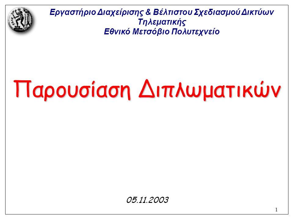 1 Παρουσίαση Διπλωματικών 05.11.2003 Εργαστήριο Διαχείρισης & Βέλτιστου Σχεδιασμού Δικτύων Τηλεματικής Εθνικό Μετσόβιο Πολυτεχνείο