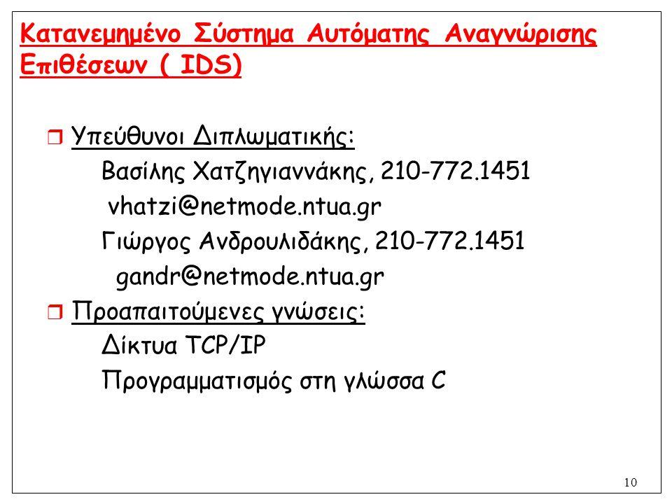 10 Κατανεμημένο Σύστημα Αυτόματης Αναγνώρισης Επιθέσεων ( IDS)  Υπεύθυνοι Διπλωματικής: Βασίλης Χατζηγιαννάκης, 210-772.1451 vhatzi@netmode.ntua.gr Γ
