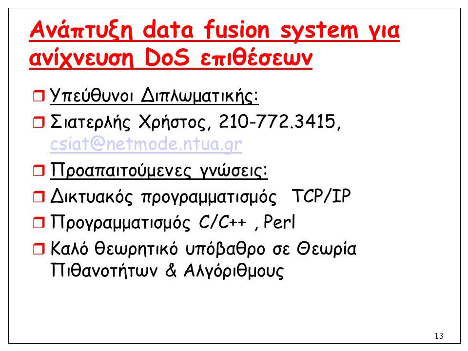13 Ανάπτυξη data fusion system για ανίχνευση DoS επιθέσεων  Υπεύθυνοι Διπλωματικής:  Σιατερλής Χρήστος, 210-772.3415, csiat@netmode.ntua.gr csiat@ne