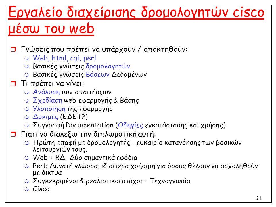 21 Εργαλείο διαχείρισης δρομολογητών cisco μέσω του web  Γνώσεις που πρέπει να υπάρχουν / αποκτηθούν:  Web, html, cgi, perl  Βασικές γνώσεις δρομολ
