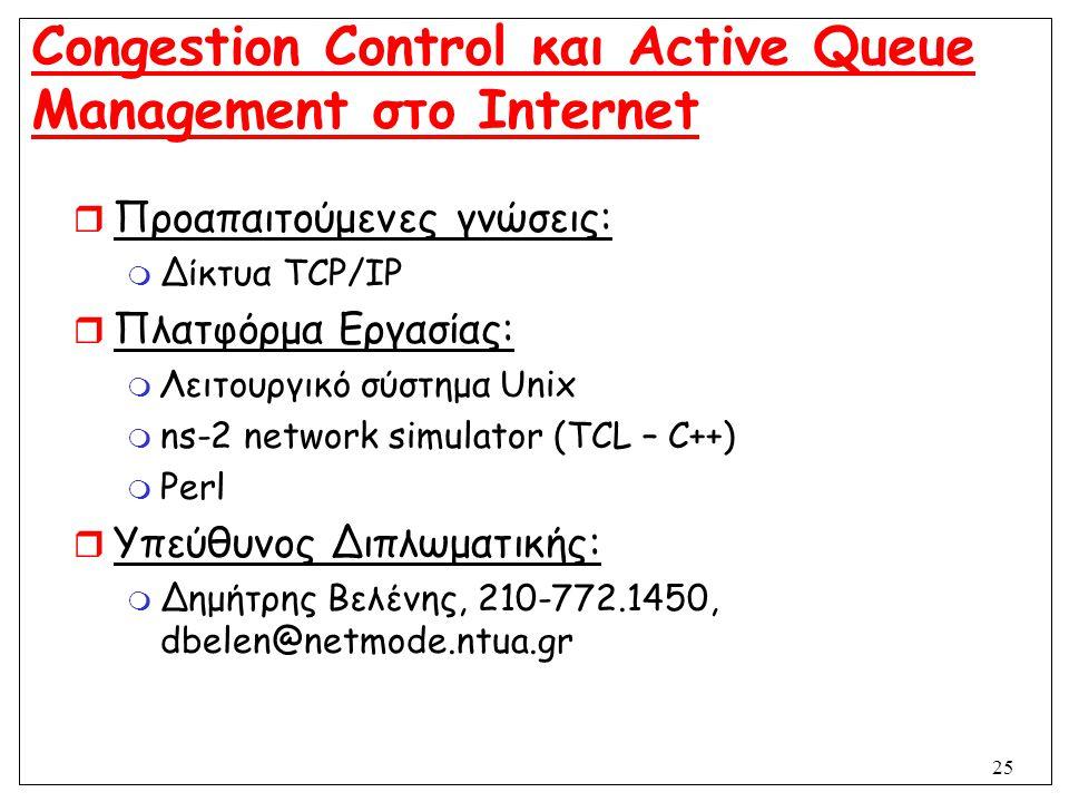 25 Congestion Control και Active Queue Management στο Internet  Προαπαιτούμενες γνώσεις:  Δίκτυα TCP/IP  Πλατφόρμα Εργασίας:  Λειτουργικό σύστημα
