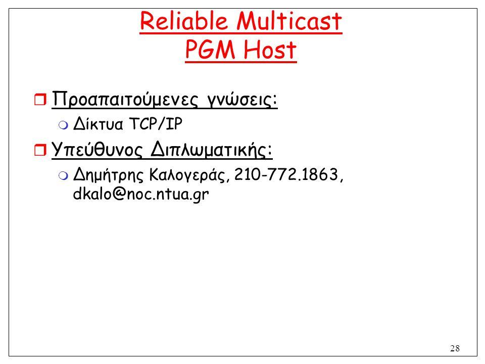 28 Reliable Multicast PGM Host  Προαπαιτούμενες γνώσεις:  Δίκτυα TCP/IP  Υπεύθυνος Διπλωματικής:  Δημήτρης Καλογεράς, 210-772.1863, dkalo@noc.ntua