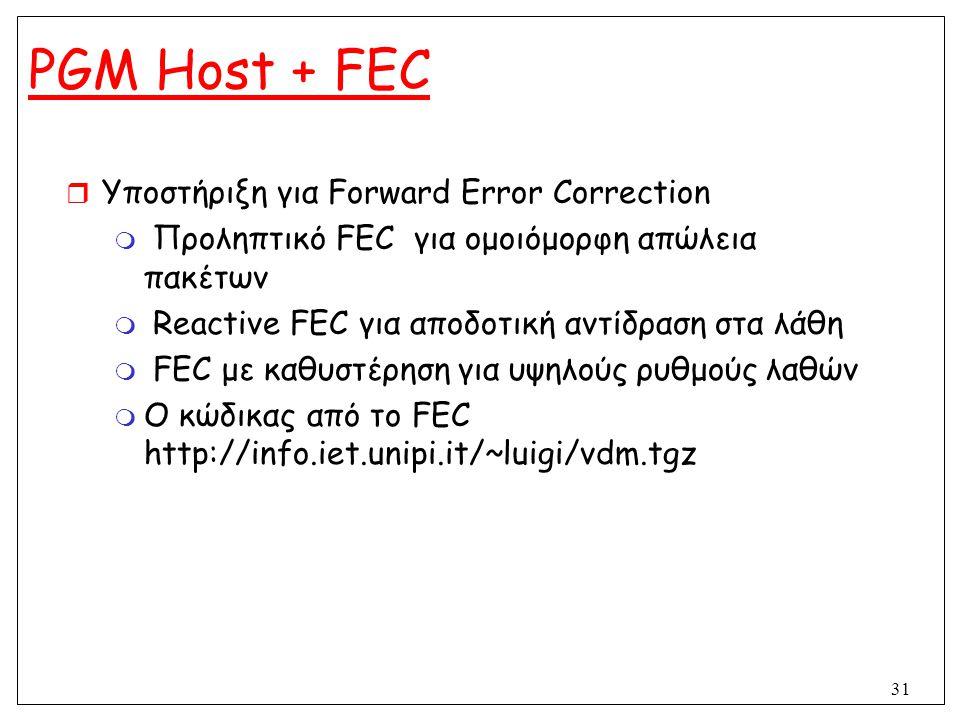 31 PGM Host + FEC  Υποστήριξη για Forward Error Correction  Προληπτικό FEC για ομοιόμορφη απώλεια πακέτων  Reactive FEC για αποδοτική αντίδραση στα