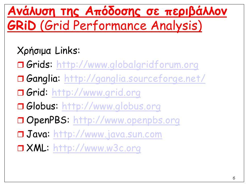 6 Ανάλυση της Απόδοσης σε περιβάλλον GRiD (Grid Performance Analysis) Χρήσιμα Links:  Grids: http://www.globalgridforum.orghttp://www.globalgridforum