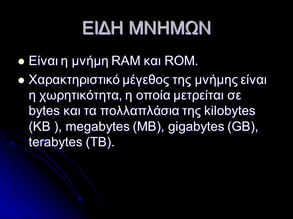 ΕΙΔΗ ΜΝΗΜΩΝ Είναι η μνήμη RAM και ROM.Είναι η μνήμη RAM και ROM.