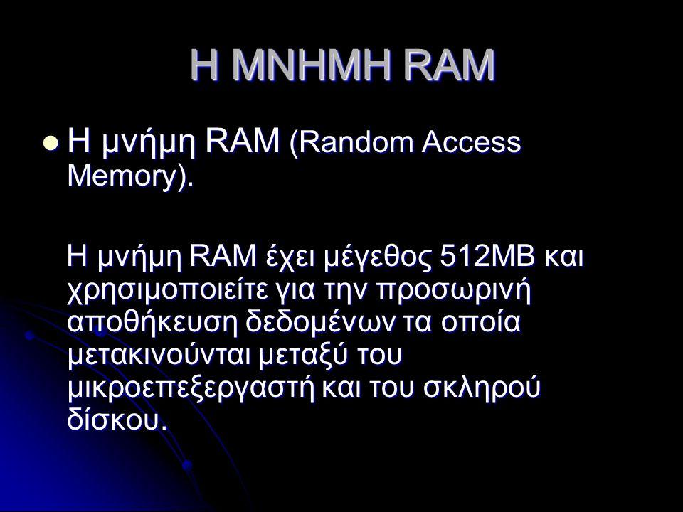Η ΜΝΗΜΗ RAM H μνήμη RAM (Random Access Memory).H μνήμη RAM (Random Access Memory).